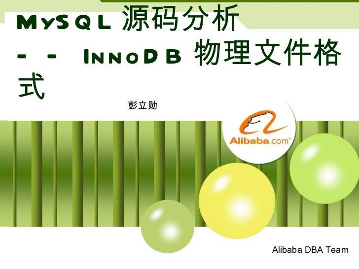 MySQL 源码分析 —— InnoDB 物理文件格式 彭立勋 Alibaba DBA Team