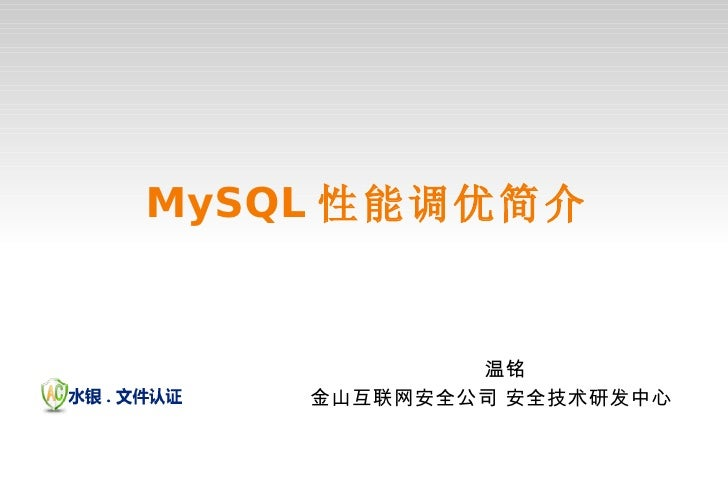 MySQL 性能调优简介 温铭  金山互联网安全公司 安全技术研发中心