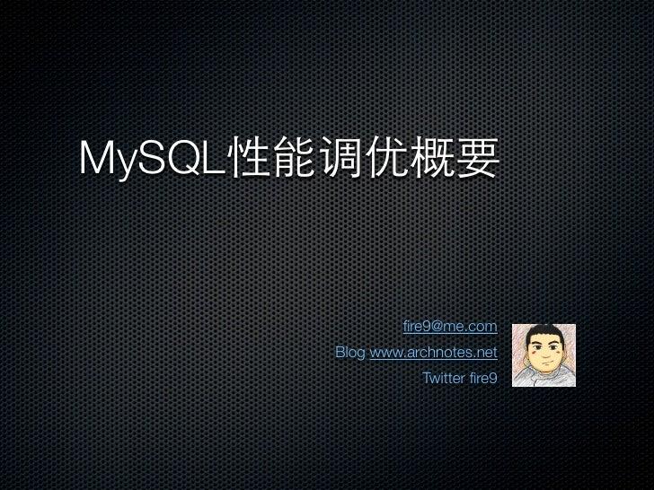 MySQL                    fire9@me.com         Blog www.archnotes.net                    Twitter fire9
