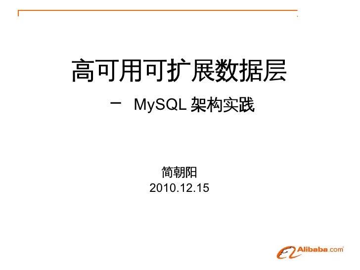 高可用可扩展数据层 - MySQL架构实践