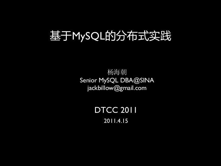 基亍MySQL的分布式实践              杨海朝   Senior MySQL DBA@SINA     jackbillow@gmail.com       DTCC 2011          2011.4.15