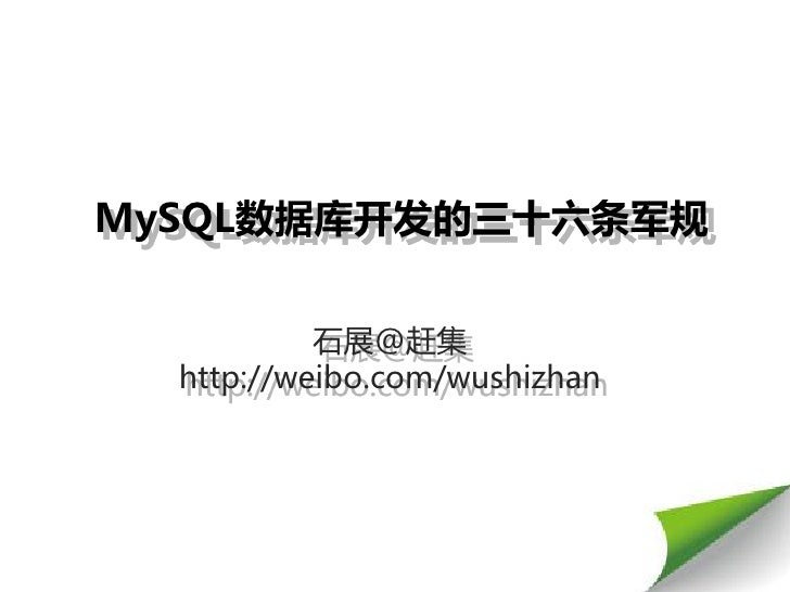 MySQL数据库开发的三十六条军规           石展@赶集  http://weibo.com/wushizhan