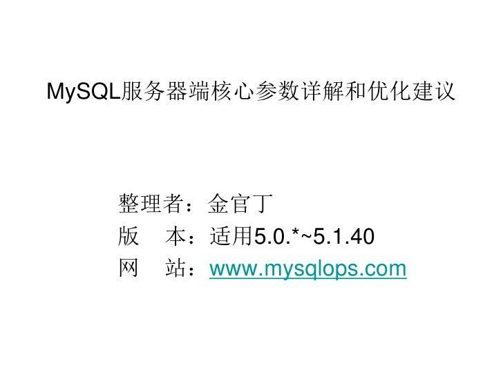 MySQL服务器端核心参数详解和优化建议   整理者:金官丁   版 本:适用5.0.*~5.1.40   网 站:www.mysqlops.com