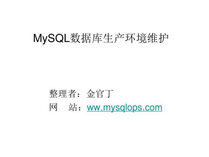 MySQL数据库生产环境维护 整理者:金官丁 网 站:ww.mysqlops.com
