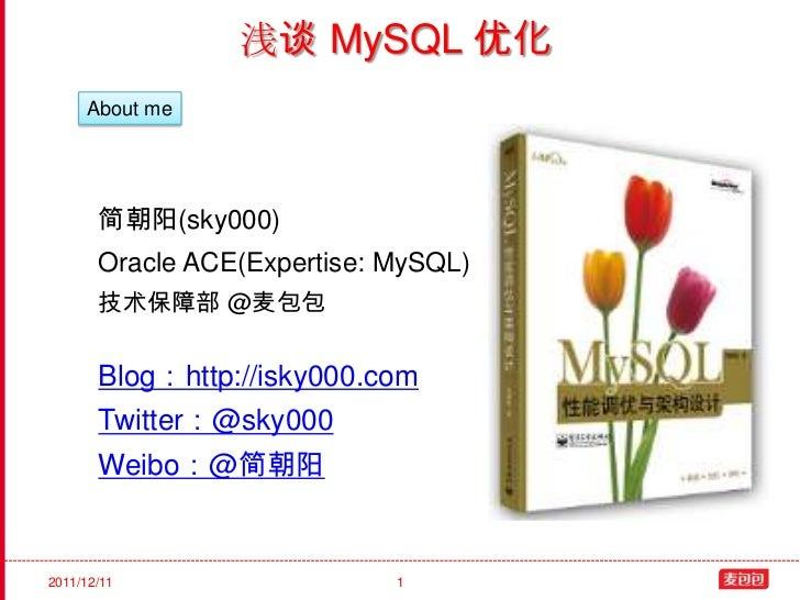 浅谈 MySQL 优化     About me       简朝阳(sky000)       Oracle ACE(Expertise: MySQL)       技术保障部 @麦包包       Blog:http://isky000.c...