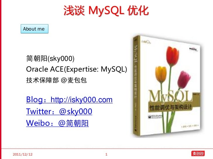 浅谈 MySQL 性能调优
