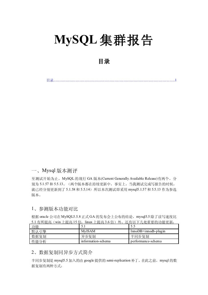 Mysql测试报告