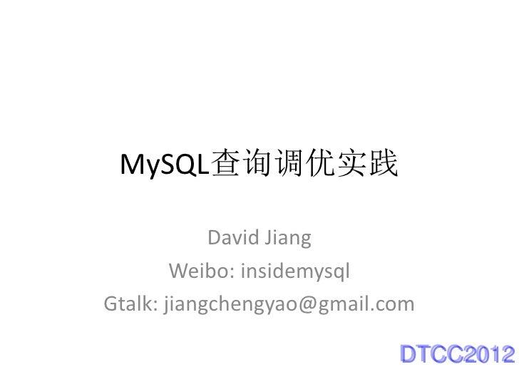MySQL查询调优实践            David Jiang        Weibo: insidemysqlGtalk: jiangchengyao@gmail.com                            DTCC...