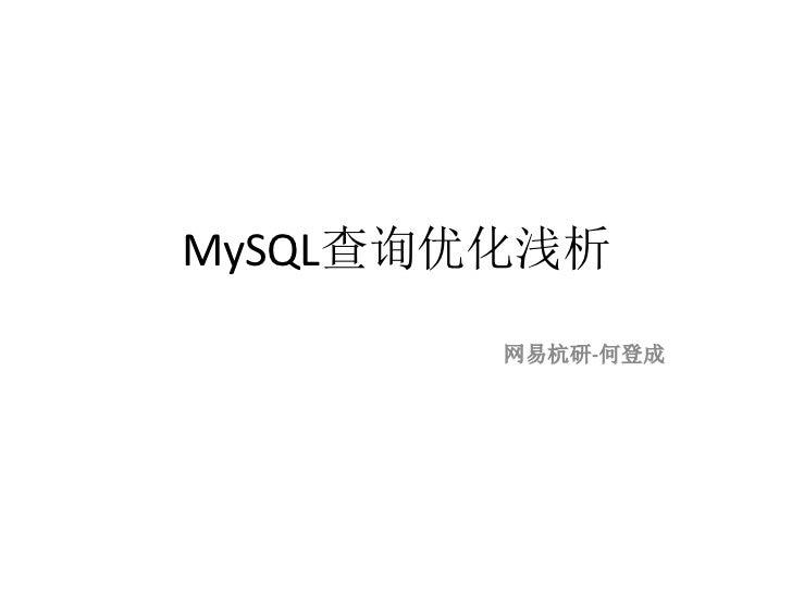 MySQL查询优化浅析        网易杭研-何登成