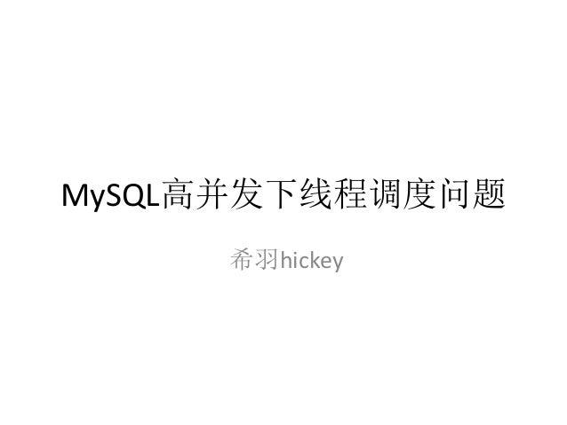 MySQL高并发下线程调度问题     希羽hickey