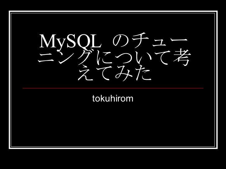 MySQL のチューニングについて考えてみた
