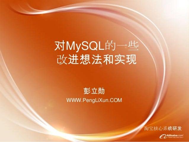 对MySQL的一些改进想法和实现      彭立勋 WWW.PengLiXun.COM                     淘宝核心系统研发