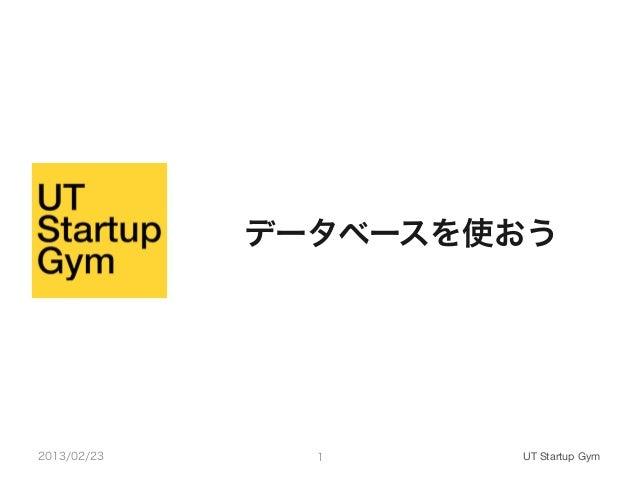 データベースを使おう2013/02/23     1     UT Startup Gym