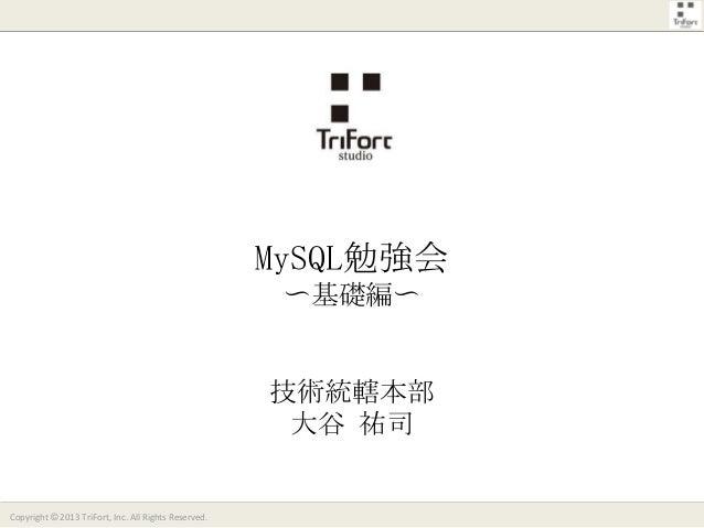 【基礎編】社内向けMySQL勉強会