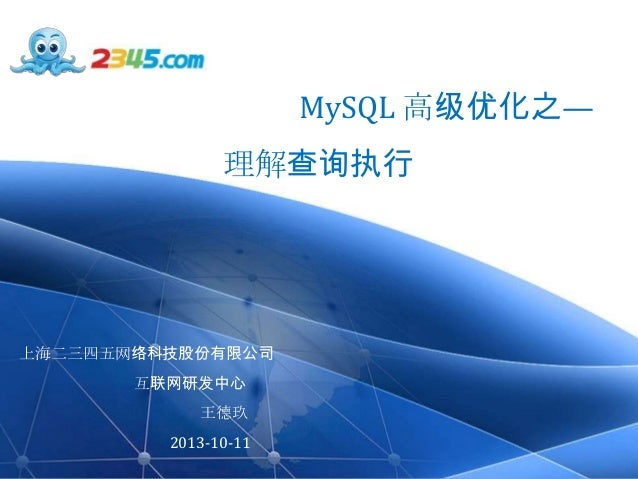MySQL 高级优化之—  理解查询执行  上海二三四五网络科技股份有限公司 互联网研发中心 王德玖 2013-10-11  www.2345.com