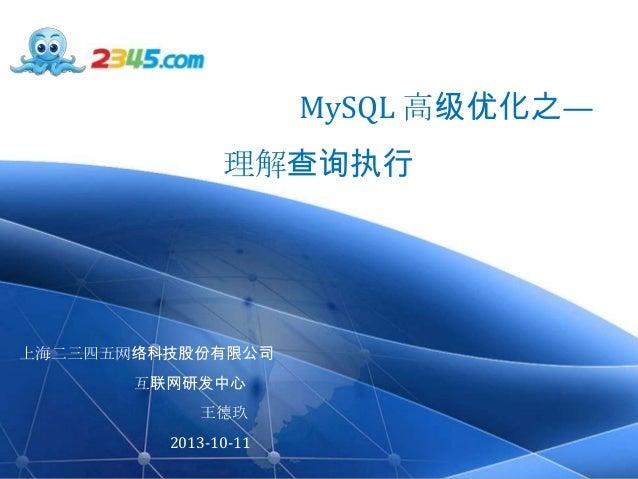 Mysql 高级优化之 理解查询执行