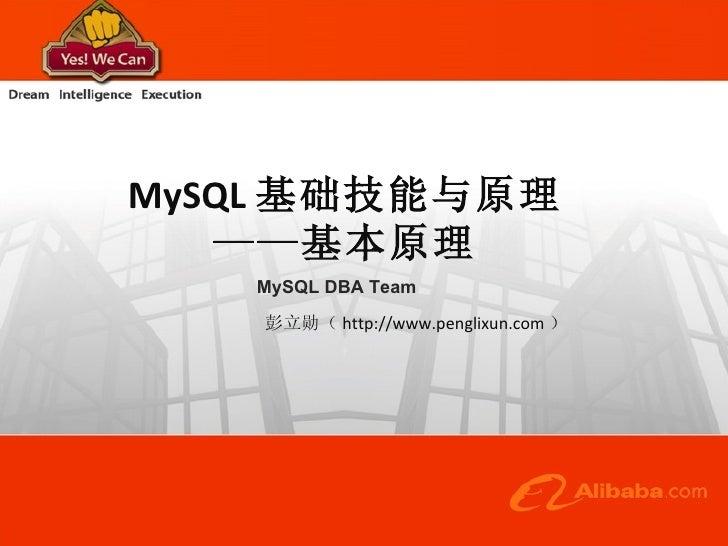 MySQL 基础技能与原理 ——基本原理 MySQL DBA Team 彭立勋( http://www.penglixun.com )