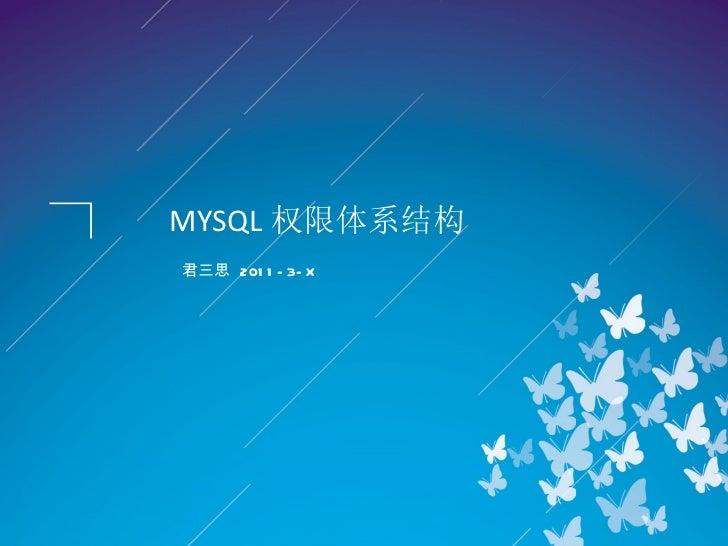 Mysql权限体系结构   by junsansi