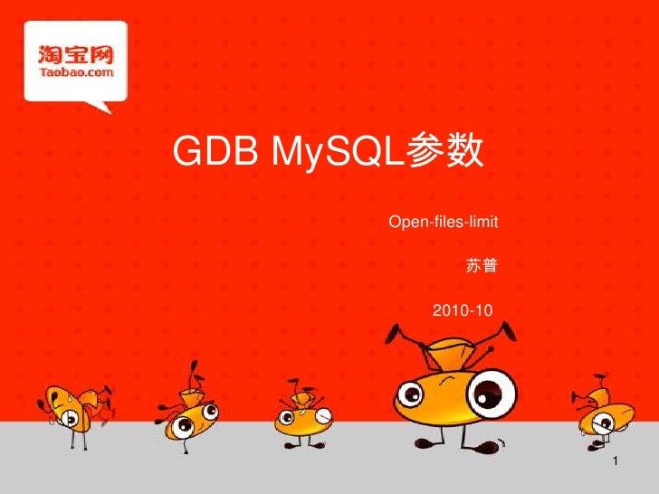 GDB MySQL参数<br />Open-files-limit<br />苏普<br />2010-10<br />1<br />