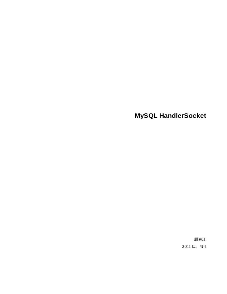 MySQL HandlerSocket                顾春江            2011 年,4月