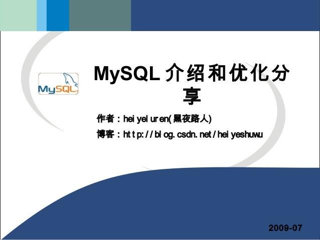 Mysql introduction-and-performance-optimization