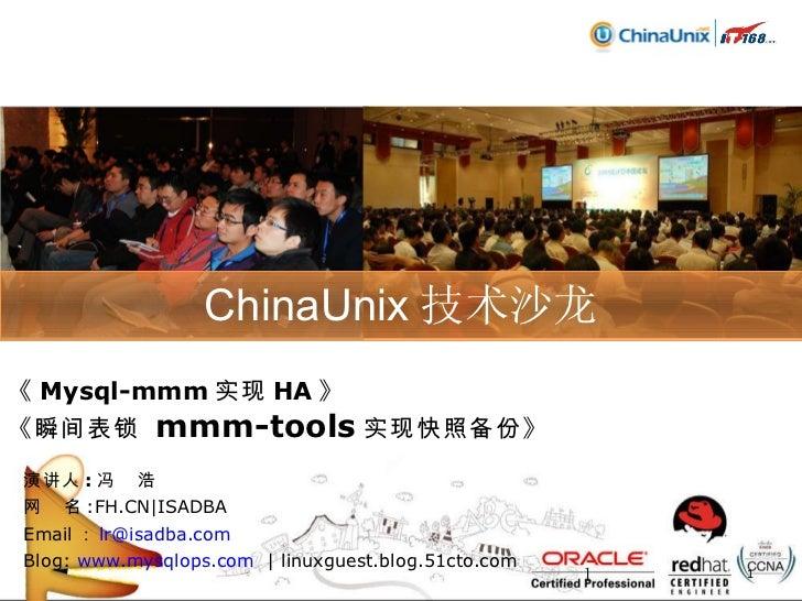 《 Mysql-mmm 实现 HA 》 《瞬间表锁  mmm-tools 实现快照备份》 演讲人 : 冯  浩 网  名 :FH.CN|ISADBA Email : [email_address]   Blog:  www.mysqlops.c...