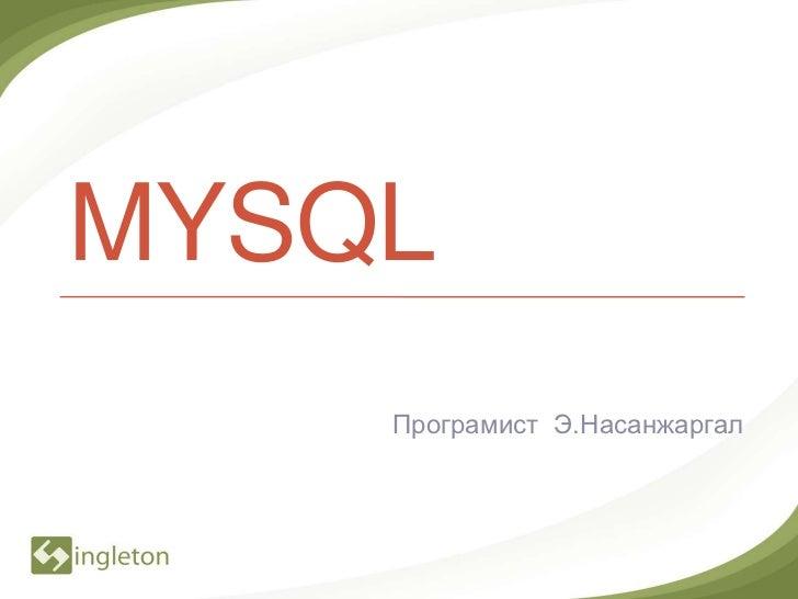 MYSQL    Програмист Э.Насанжаргал