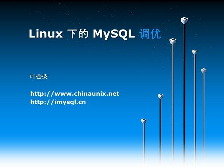 Linux 下的 MySQL 调优   叶金荣  http://www.chinaunix.net http://imysql.cn