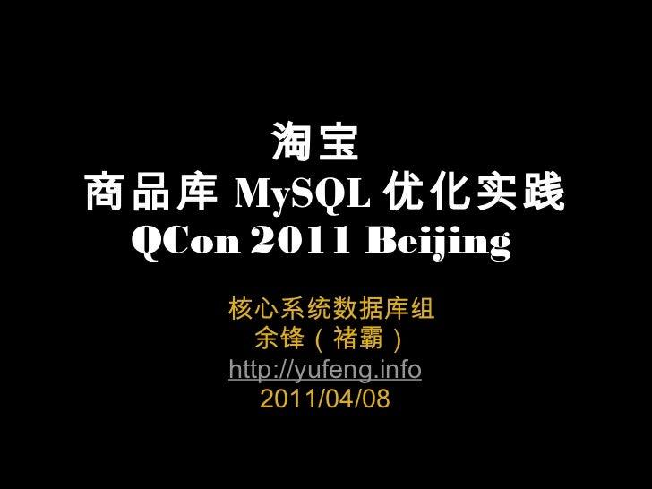 淘宝  商品库 MySQL 优化实践 QCon 2011 Beijing   核心系统数据库组  余锋(褚霸) http://yufeng.info 2011/04/08