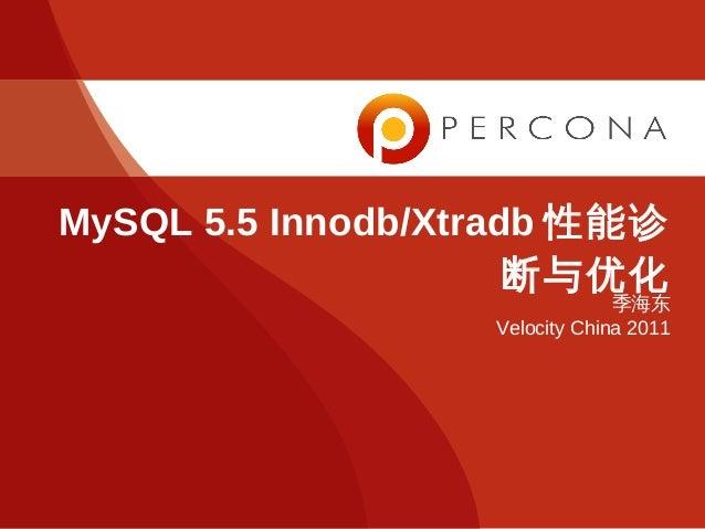 MySQL 5.5 Innodb/Xtradb 性能诊 断与优化 季海东 Velocity China 2011