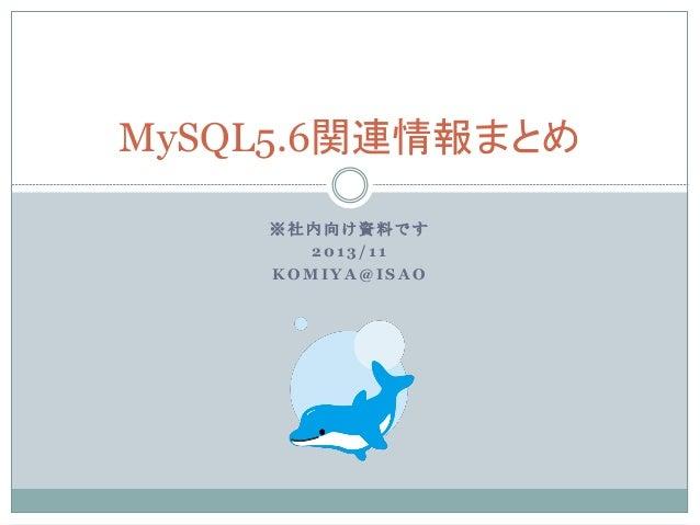 MySQL5.6関連情報まとめ