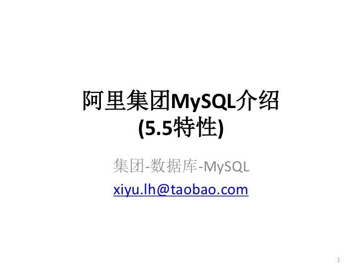 阿里集团MySQL介绍   (5.5特性) 集团-数据库-MySQL xiyu.lh@taobao.com                      1
