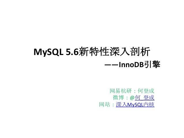 My sql 5.6新特性深入剖析——innodb引擎