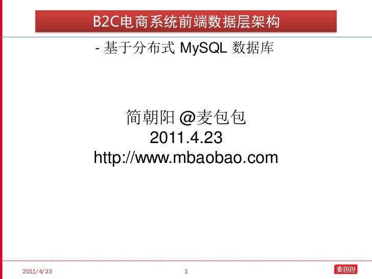 B2C电商系统前端数据层架构            - 基于分布式 MySQL 数据库                  简朝阳                 2011.4.232011/4/23            1