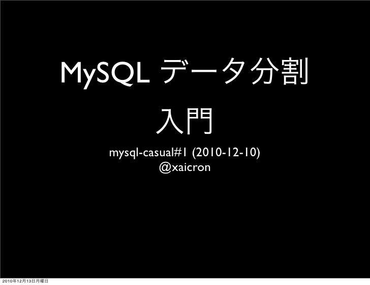 MySQL                   mysql-casual#1 (2010-12-10)                            @xaicron2010   12   13