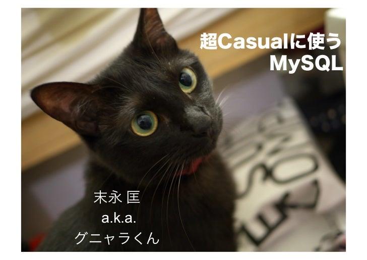 超カジュアルに使うMySQL @ MySQL Casual Talks #2