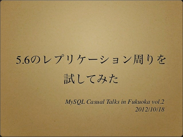 MySQL Casual Talks in Fukuoka vol.2