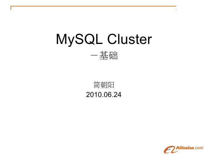 MySQL Cluster     -基础         简朝阳     2010.06.24
