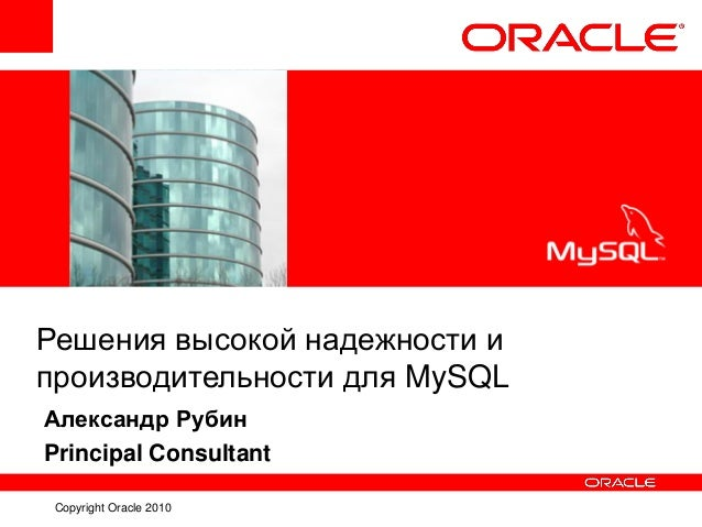 High Availability Solutions with MySQL