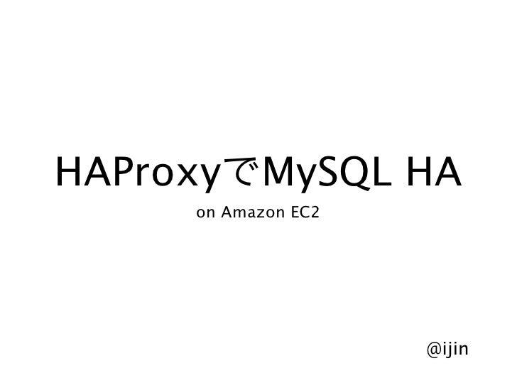 HAProxyでMySQL HA on Amazon EC2