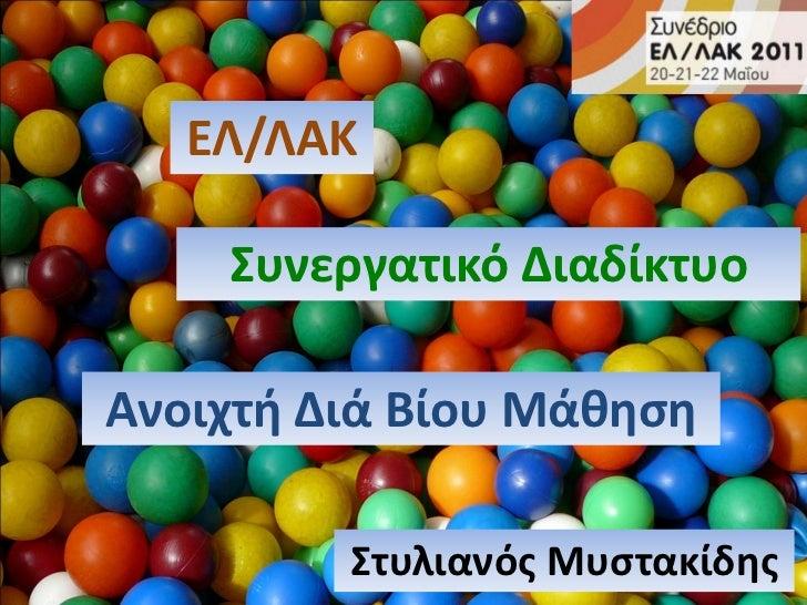 ΕΛ/ΛΑΚ    Συνεργατικό ΔιαδίκτυοΑνοιχτή Διά Βίου Μάθηςη         Στυλιανόσ Μυςτακίδησ