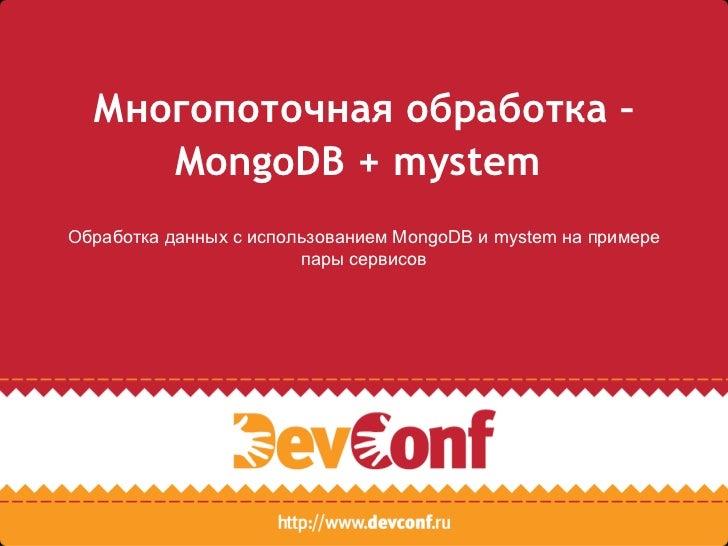 Многопоточная обработка –  MongoDB + mystem   Обработка данных с использованием  MongoDB  и  mystem  на примере пары серви...