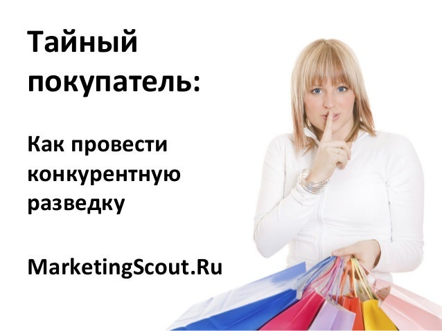 Тайный покупатель: MarketingScout.Ru Как провести конкурентную разведку