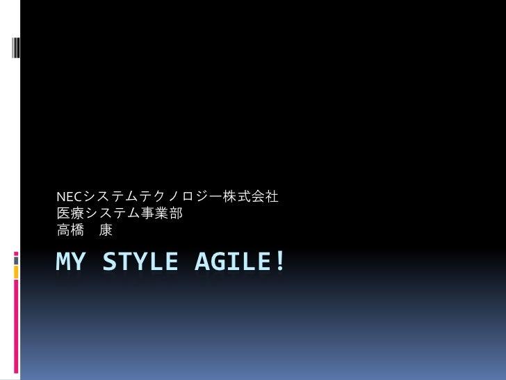NECシステムテクノロジー株式会社医療システム事業部高橋 康MY STYLE AGILE!