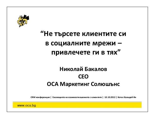 """""""Не търсете клиентите си         в социалните мрежи –           привлечете ги в тях""""                  Николай Бакалов     ..."""