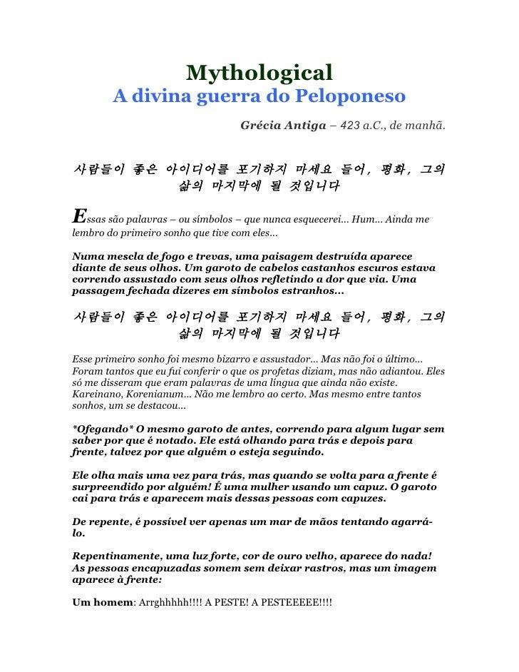 Mythological         A divina guerra do Peloponeso                                     Grécia Antiga – 423 a.C., de manhã....