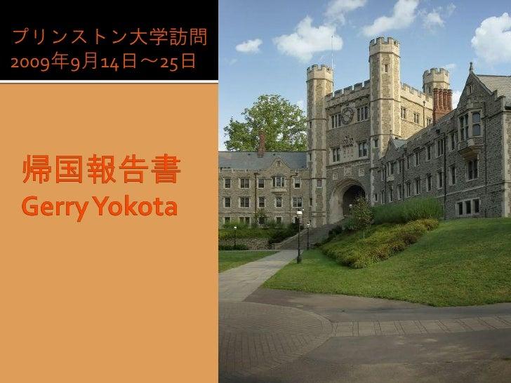プリンストン大学訪問 2009年9月14日~25日