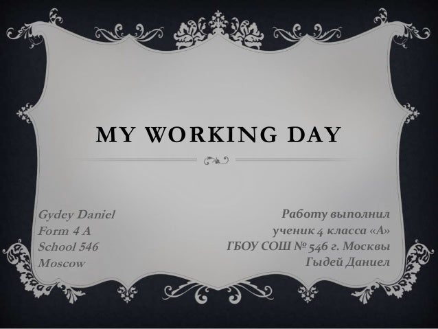 My working day.