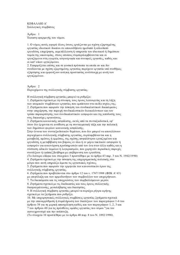 ΚΕΦΑΛΑΙΟ ΑΣυλλογικές συµβάσειςΆρθρο: 1Έκταση εφαρµογής του νόµου.1. Ο νόµος αυτός αφορά όλους όσους εργάζονται µε σχέση εξ...