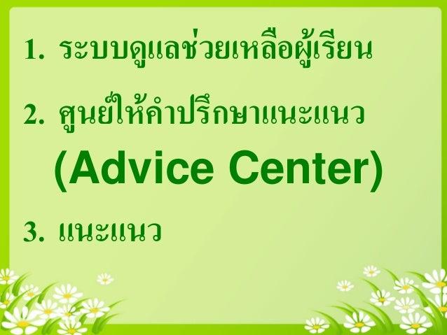 1. ระบบดูแลชวยเหลือผูเรียน 2. ศูนยใหคําปรึกษาแนะแนว (Advice Center) 3. แนะแนว